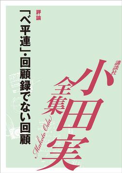 「ベ平連」・回顧録でない回顧【小田実全集】-電子書籍