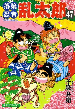 落第忍者乱太郎 47巻-電子書籍