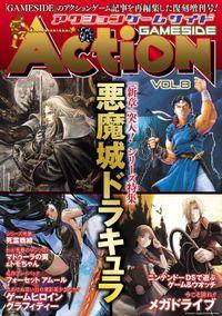 アクションゲームサイド Vol.B