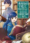 本好きの下剋上〜司書になるためには手段を選んでいられません〜第二部「本のためなら巫女になる!1」