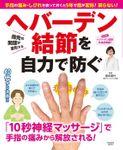 手指の痛み・しびれを放っておくと5年で指が変形! 戻らない! ヘバーデン結節を自力で防ぐ