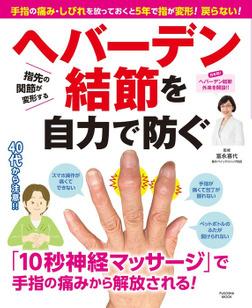 手指の痛み・しびれを放っておくと5年で指が変形! 戻らない! ヘバーデン結節を自力で防ぐ-電子書籍