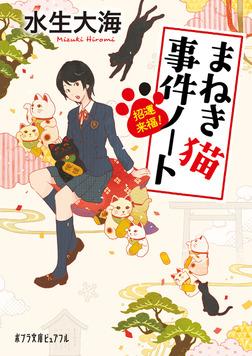 招運来福! まねき猫事件ノート-電子書籍