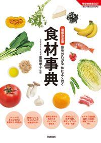 最新決定版 食材事典 栄養がわかる 体によく効く