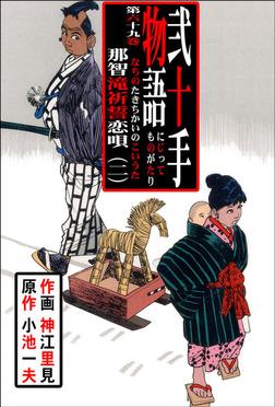 弐十手物語(69)-電子書籍