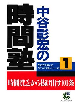 中谷彰宏の時間塾-電子書籍
