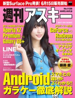 週刊アスキー No.1128 (2017年5月30日発行)-電子書籍