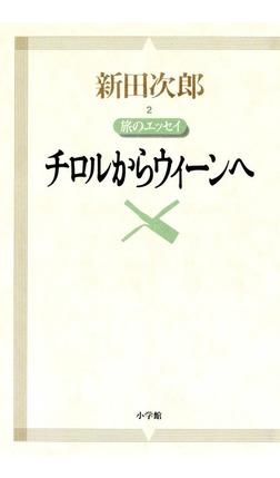 新田次郎エッセイ 旅のエッセイ チロルからウィーンへ-電子書籍