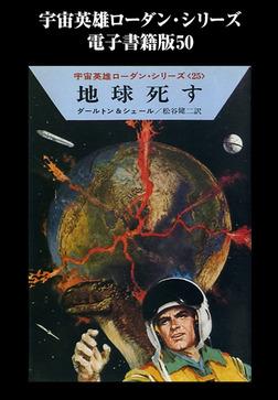 宇宙英雄ローダン・シリーズ 電子書籍版50  アトラン-電子書籍
