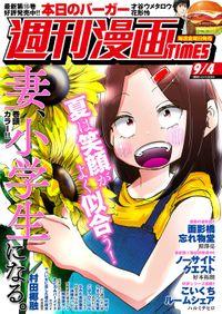 週刊漫画TIMES 2020年9/4号
