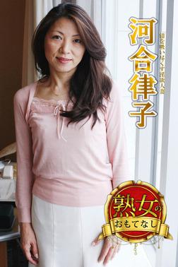 【熟女のおもてなし】精を吸い尽くす淫欲人妻 河合律子-電子書籍