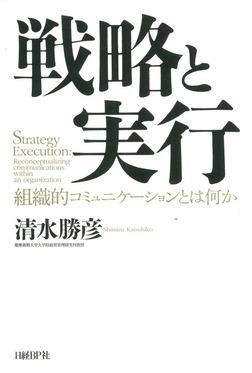 戦略と実行 組織的コミュニケーションとは何か-電子書籍