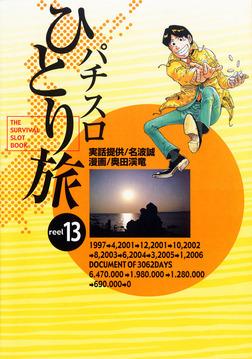 パチスロひとり旅 13巻-電子書籍