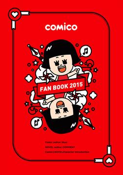 comico FAN BOOK 2015【フルカラー】-電子書籍