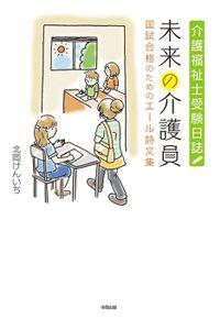 介護福祉士受験日誌 未来の介護員 国試合格のためのエール詩文集