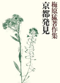 梅原猛著作集16 京都発見-電子書籍