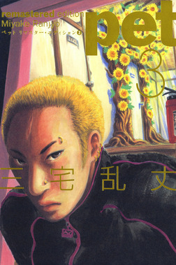 ペット リマスター・エディション 3-電子書籍