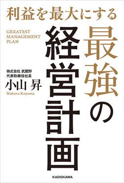 利益を最大にする最強の経営計画-電子書籍