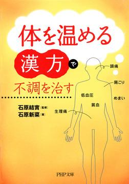 「体を温める漢方」で不調を治す-電子書籍