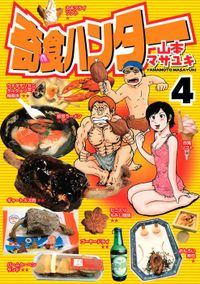 奇食ハンター(4)