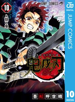 鬼滅の刃 10-電子書籍