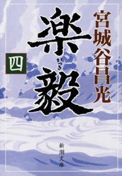 楽毅(四)-電子書籍