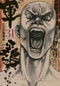 軍鶏(31)