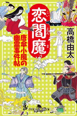 恋閻魔 唐傘小風の幽霊事件帖-電子書籍