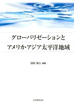 グローバリゼーションとアメリカ・アジア太平洋地域-電子書籍