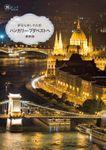 夢見る美しき古都 ハンガリー・ブダペストへ 最新版