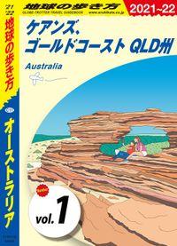 地球の歩き方 C11 オーストラリア 2021-2022 【分冊】 1 ケアンズ、ゴールドコースト QLD州