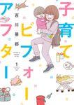 【期間限定 試し読み増量版】子育てビフォーアフター 1巻