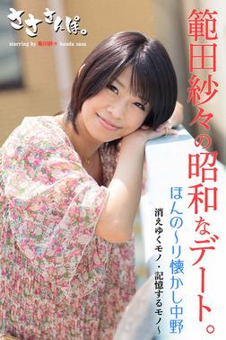 範田紗々の昭和なデート。ほんの~り懐かし中野-電子書籍