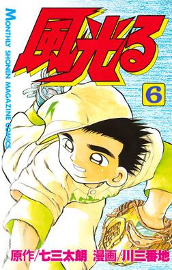 風光る(6)-電子書籍