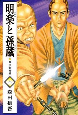 明楽と孫蔵 幕末御庭番 6巻-電子書籍