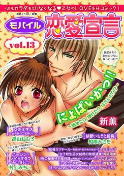 モバイル恋愛宣言 Vol.13-電子書籍