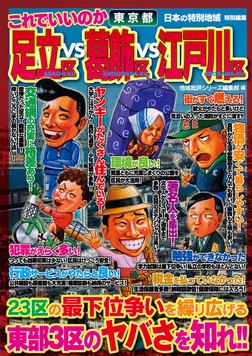 日本の特別地域 特別編集 これでいいのか 東京都 足立区vs葛飾区vs江戸川区-電子書籍