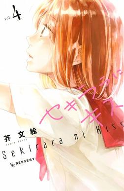 セキララにキス(4)-電子書籍