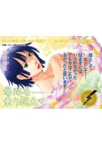女の怖い病気SP(スペシャル)vol.2~傷跡を乗り越えて~