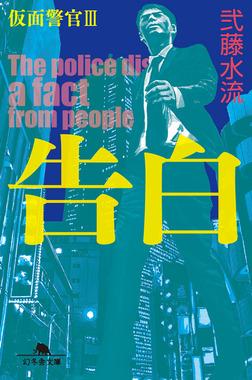 告白 仮面警官III-電子書籍