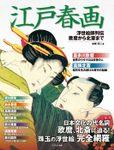 江戸春画 浮世絵師列伝 歌麿から北斎まで