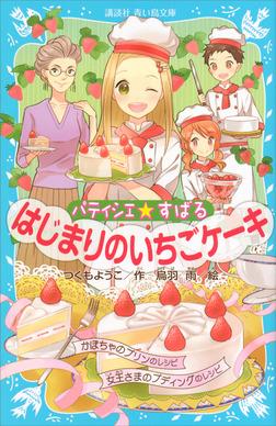パティシエ☆すばる はじまりのいちごケーキ-電子書籍