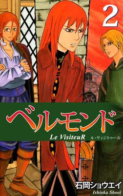 ベルモンド Le VisiteuR(2)-電子書籍