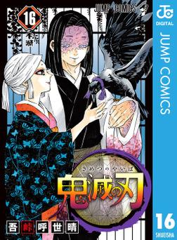 鬼滅の刃 16-電子書籍