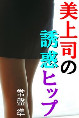美上司の誘惑ヒップ-電子書籍