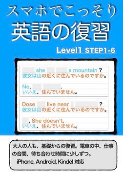 スマホでこっそり英語の復習-電子書籍