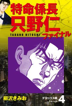 特命係長 只野仁ファイナル デラックス版 4-電子書籍