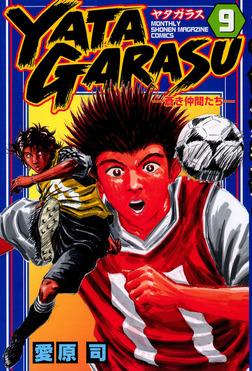 YATAGARASU(9)-電子書籍