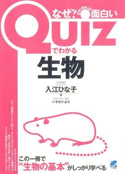 Quizでわかる生物-電子書籍