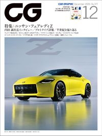 CG(CAR GRAPHIC)2020年12月号